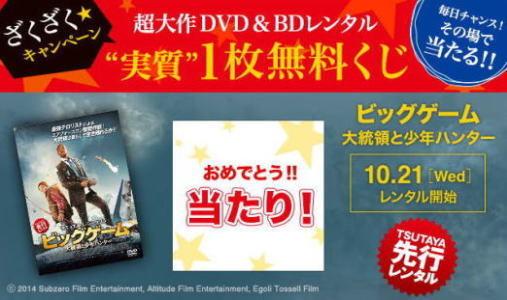 """超大作DVD&BD""""実質""""1枚無料くじ"""