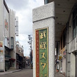 金沢で整理収納アドバ…
