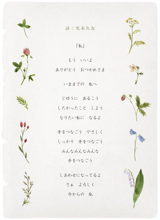 光永久女校長の詩