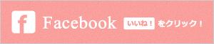 一般社団法人 家庭教育普及協会のfacebookはこちら