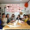 10/26出張ディスプレイ講座れぽ@第2回くらりすjukuの画像