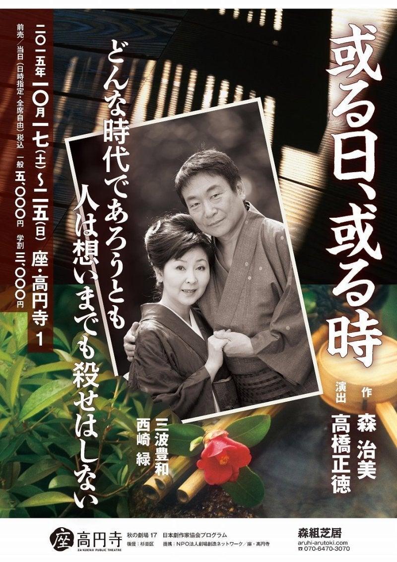 西崎緑さんと再会-2