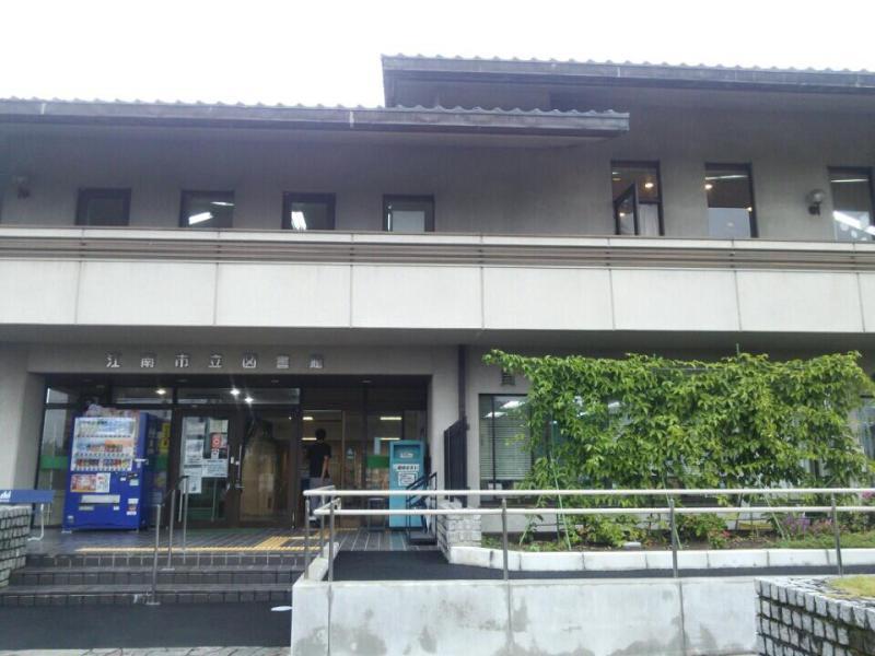 江南 市 図書館