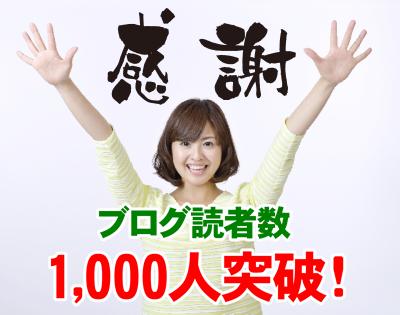 ブログ読者数1000人突破!