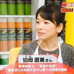 """画像 【TV 出演】NHKあさイチ クイズとくもり「におわせない!出さない!""""生ごみ""""対策」 の記事より 12つ目"""