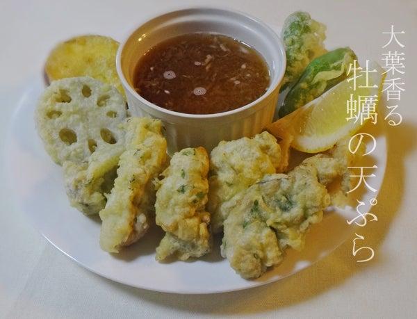 大葉 の 天ぷら