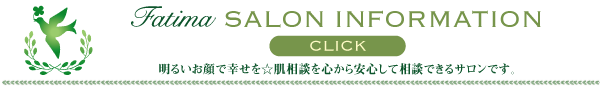 fatima_SALON-INFORMATION【大阪・四ツ橋・ファティマ】サロン・インフォメーション