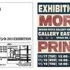 2015 森プリント展示会開催のお知らせの画像