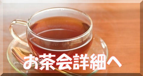 C-leaf(カラフルリーフ)お茶会