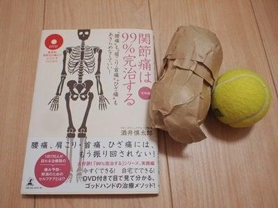 仙 腸 関節 テニス ボール