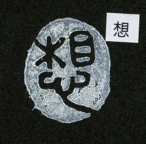 金雲の陶印_想
