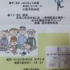 【健康まつり】朝霞台☆リハビリスタジオ・オアシスの画像