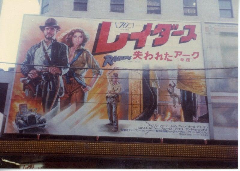 1981年ごろの日比谷有楽座「レイダース」