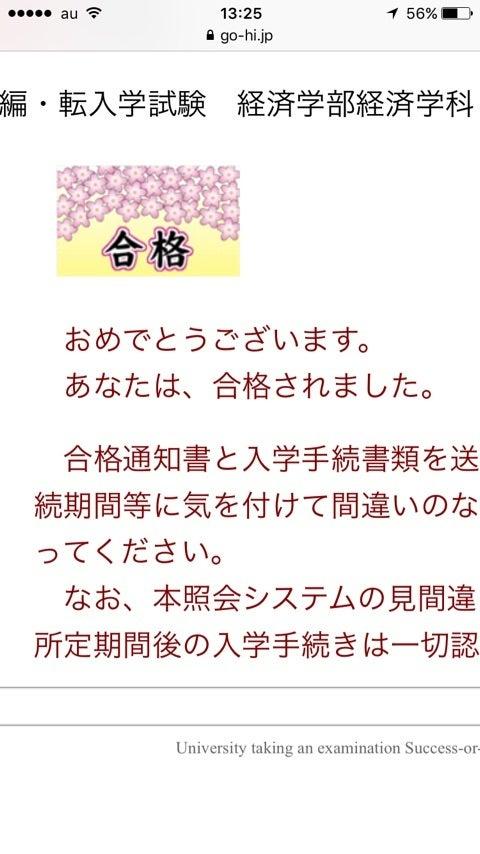 発表 関西 大学 日 合格