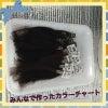 漢方ハーブ アロマカラーの画像