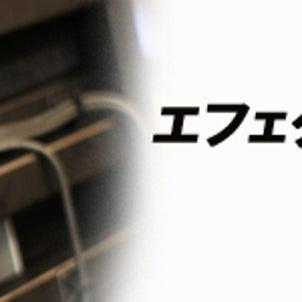 ■Brush eight エフェクトボード、システム構築の画像