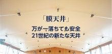 21世紀の新たな天井・膜天井ホームページ完成