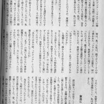 美智子皇后の「憲法を…