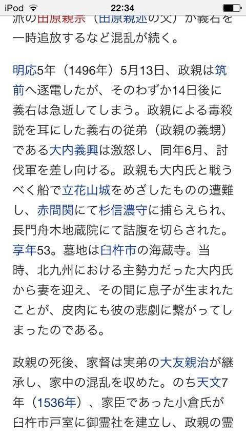 大友政親 - JapaneseClass.jp