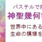 【新作】神聖幾何学模様アート・鳳凰~ゴールデンスパイラル on フラワー・オブ・ライフ...の記事より
