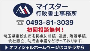マイスター行政書士事務所 埼玉県東松山市を拠点に相続・遺言、離婚手続、会社設立、助成金申請など行っております。