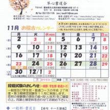 ☆11月の予定表☆