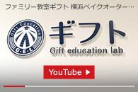 ファミリー教室ギフト 横浜ベイクオーター教室OPEN!│YouTube