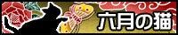 イラストレーター洵のサイト「六月の猫」
