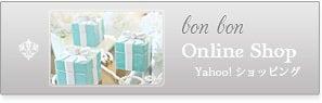 yahooショッピングサイト