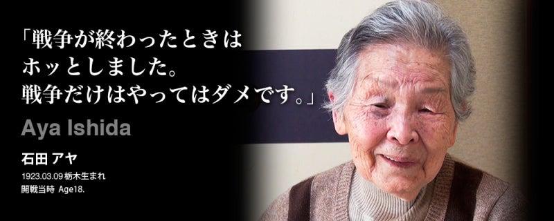 東京大空襲/石田アヤさん戦争証...