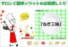 ネギ三昧!ワットの簡単サロン・レシピ2.1