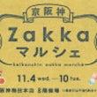 阪神「Zakkaマル…
