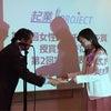 【ご報告】ビジネスコンテスト特別賞を受賞しましたの画像