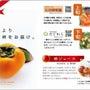 福岡より富有柿をお届…