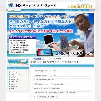 鹿児島 スカイププライベートパソコン教室