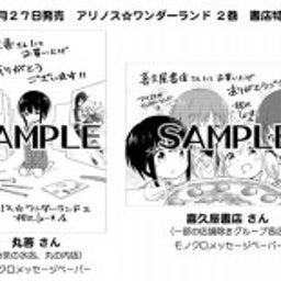 画像 アリノス☆ワンダーランド2巻、発売しました! の記事より 2つ目
