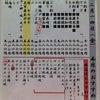 12月14日(金)本日のおすすめメニューの画像