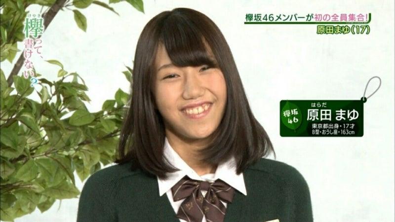 原田まゆ 笑顔