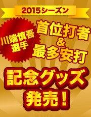 川端慎吾選手 首位打者&最多安打タイトル記念グッズ