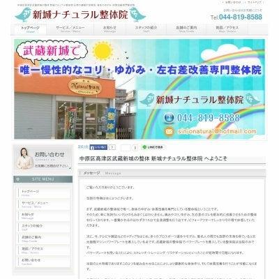 神奈川県川崎市 新城ナチュラル整体院