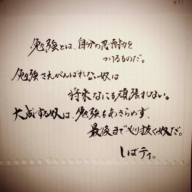 「佐野勇斗 書道」の画像検索結果
