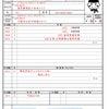 中国東方航空・上海航空CA応募受付中!エントリーシートの書き方の画像