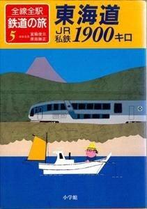 全線全駅鉄道の旅   naoyaのブロ...