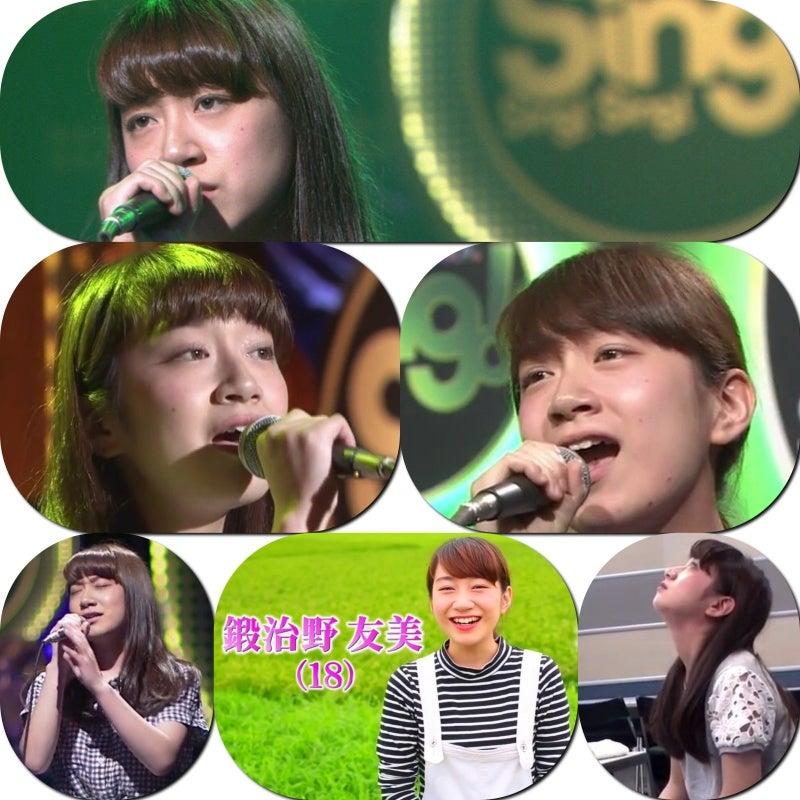 Sing!Sing!Sing!サードシーズン 鍛治野友美