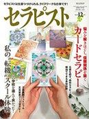 セラピスト誌 編集部ブログ