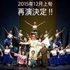 本日11/7(土)午前10時より受付開始!!ミュージカル李香蘭チケットお申込みについての画像