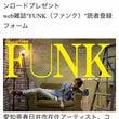 「FUNK(ファンク…