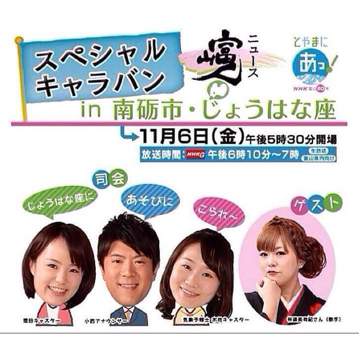 NHK 富山放送局 開局80年 ニュー...