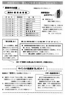うぇるかむ11号裏