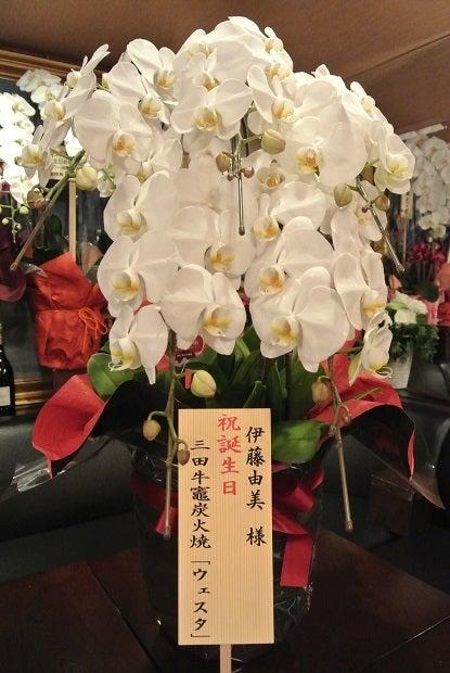 2015年由美ママ誕生日 ウェスタ東京よりの花